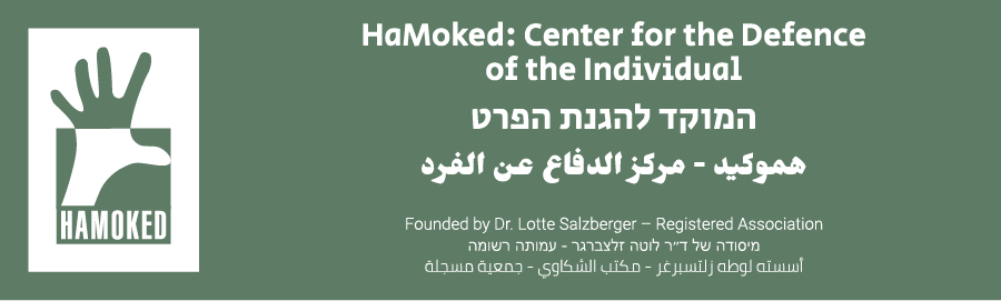 HaMoked Logo